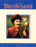Мицик Ю. Іван Виговський 978-966-03-5029-8