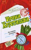 Ирина Хрусталева Не родись пугливой 978-5-699-21469-3