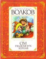 Волков Олександр Сім підземних королів 978-617-526-224-5