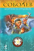 Сергей Соболев Морпехи в Куршевеле 978-5-699-34105-4