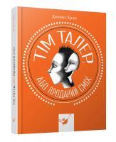 Крюс Джеймс Тім Талер, або проданий сміх 978-966-915-169-8