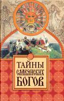 Еременко Мария Тайны славянских богов 978-5-17-061222-2, 978-5-4215-1186-1