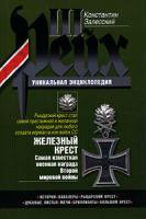 Константин Залесский Железный крест. Самая известная военная награда Второй мировой войны 978-5-903339-37-2