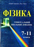 Горошко Андрій, Чиж Олег Універсальний шкільний довідник з фізики. 7-11 класи 966-07-0133-0
