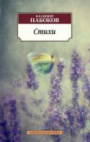 Набоков Владимир Стихи 978-5-389-11967-3