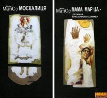 Матіос Марія Москалиця. Мама Маріца - дружина Христофора Колумба 978-966-441-095-0