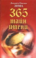 Дмитрий и Надежда Зима 365 тайн имени 5-7905-1814-1,978-5-7905-2925-2