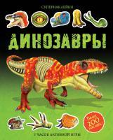 Тадхоуп Саймон, Нэш Даррен Динозавры 978-5-389-12256-7