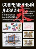 Майк В. Лин Современный дизайн. Пошаговое руководство 978-5-17-061787-6, 978-5-271-26204-3, 0-471-28390-8