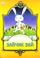 Винокуров Олександр Зайчик Зай