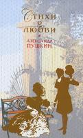 Александр Пушкин Александр Пушкин. Стихи о любви 978-5-699-38599-7
