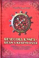 Піддубний Сергій Велесова Книга - Веди України-Русі 978-966-1635-74-5