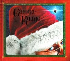 Грін Род Санта-Клаус. Правдива історія