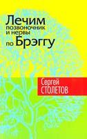 Столетов Сергей Лечим позвоночник и нервы по Брэггу 978-966-2263-05-3