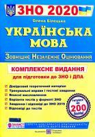Білецька Олена Українська мова. Комплексна підготовка до ЗНО та ДПА 2020 978-966-07-3005-2