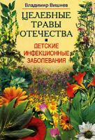 Владимир Вишнев Детские инфекционные заболевания. Целебные травы Отечества 5-9524-0866-4, 5-7589-0078-8