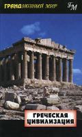 Джон Перкис Греческая цивилизация 5-8183-0148-6, 0-340-71142-6