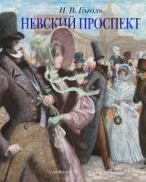 Гоголь Николай Невский проспект (иллюстр. М. Бычкова) 978-5-389-17115-2
