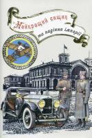 Івченко Владислав Найкращий сищик та падіння імперії 978-617-569-210-3
