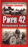 Герасимова Светлана Ржев 42. Позиционная бойня 978-5-699-23772-2