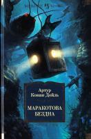 Дойль Конан Артур Маракотова бездна 978-5-389-12612-1