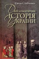 Слабченко Євген Дипломатична історія України 978-617-7023-45-5