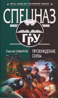 Сергей Самаров Пробуждение силы 978-5-699-35569-3