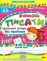 Федієнко Василь Вчимось писати друковані літери без проблем 978-966-429-101-6