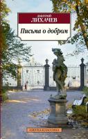 Лихачев Дмитрий Письма о добром 978-5-389-05877-4