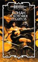 Брайан Дуглас Конан и потомки атлантов 978-5-17-043290-5