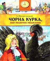 Погорєльський Антоній Чорна курка, або Підземні мешканці 966-605-719-0