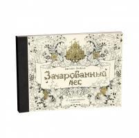 Бэсфорд Джоанна Зачарованный лес. 20 художественных открыток 978-5-389-10629-1