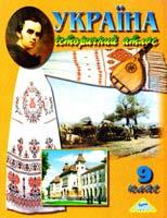 Україна. Історичний атлас. 9 клас 978-966-8804-56-4