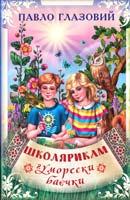 Глазовий Павло Школярикам. Гуморески, баєчки 978-966-1635-12-7