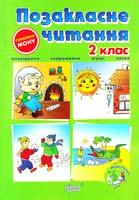 Автор-укладач Н. В. Курганова Позакласне читання. Мій друг Питайко. 2 клас 978-966-404-848-1