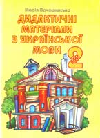 Пачашинська Марія Дидактичні матеріали з української мови. 2 клас 966-562-882-8