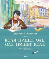 Алексин Анатолий Коля пишет Оле, Оля пишет Коле 978-5-389-17219-7