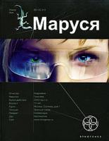 Полина Волошина, Евгений Кульков Маруся 978-5-903396-23-8