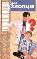 Енциклопедія для хлопців 966-7657-37-х