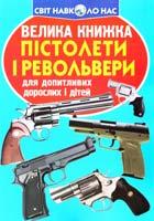 Зав'язкін Олег Велика книжка. Пістолети і револьвери 978-617-7277-99-5