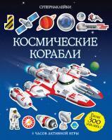 Тадхоуп Саймон Космические корабли 978-5-389-07769-0