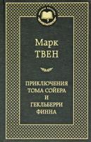 Марк Твен Приключения Тома Сойера и Гекльберри Финна 978-5-389-04920-8