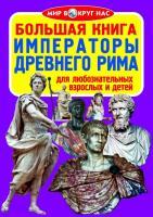 Завязкин Олег Большая книга. Императоры Древнего Рима 978-617-7277-20-9