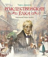 Диккенс Чарльз Рождественская ёлка 978-5-389-11910-9