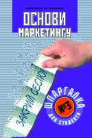 Клименко Максим Шпаргалка для студента. Основи маркетингу ( №3) 978-611-030-145-9