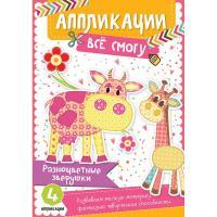 Жадан Людмила Разноцветные зверушки 978-617-690-548-6