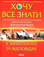 Клімов А. А., Рассоха М. Й. Хочу все знати. Дитяча ілюстрована енциклопедія у запитаннях та відповідях 978-966-08-4322-6