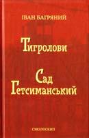 Іван Багряний Тигролови. Сад Гетсиманський 978-617-7173-02-0