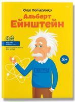 Потерянко Юлія Альберт Ейнштейн 978-617-7453-22-1