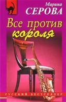 Марина Серова Все против короля 978-5-699-36006-2